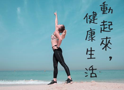 中區 - 2021/03/04 (四) 運動復健系列-動起來,健康生活