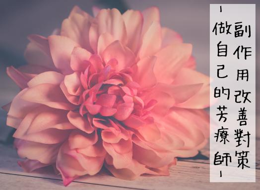 中區 - 2021/03/10 (三) 副作用改善對策-做自己的芳療師