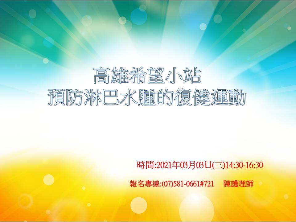 南區 - 2021/03/03(三)預防淋巴水腫的復健運動