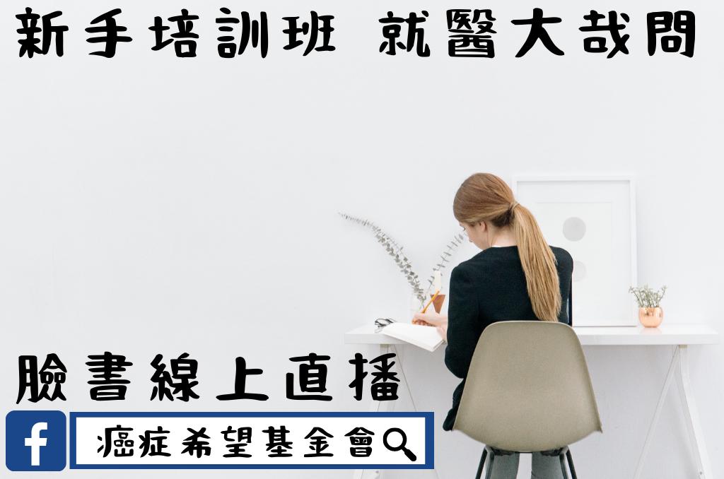中區 - 2021/03/25 (四) 新手培訓班之就醫大哉問 (臉書直播)