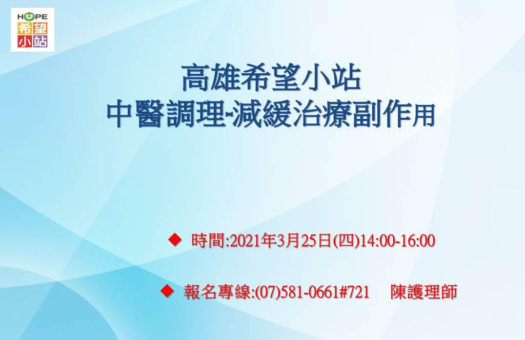 南區 - 2021/03/25(四)中醫調理-減緩治療副作用