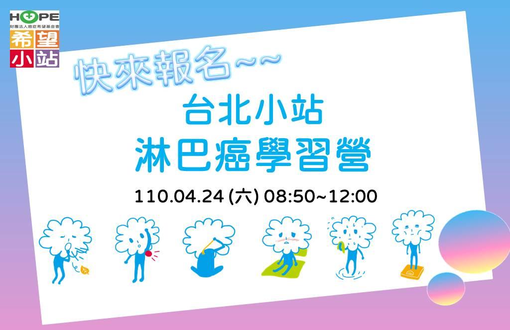 北區 - 2021/04/24(六) 淋巴癌學習營