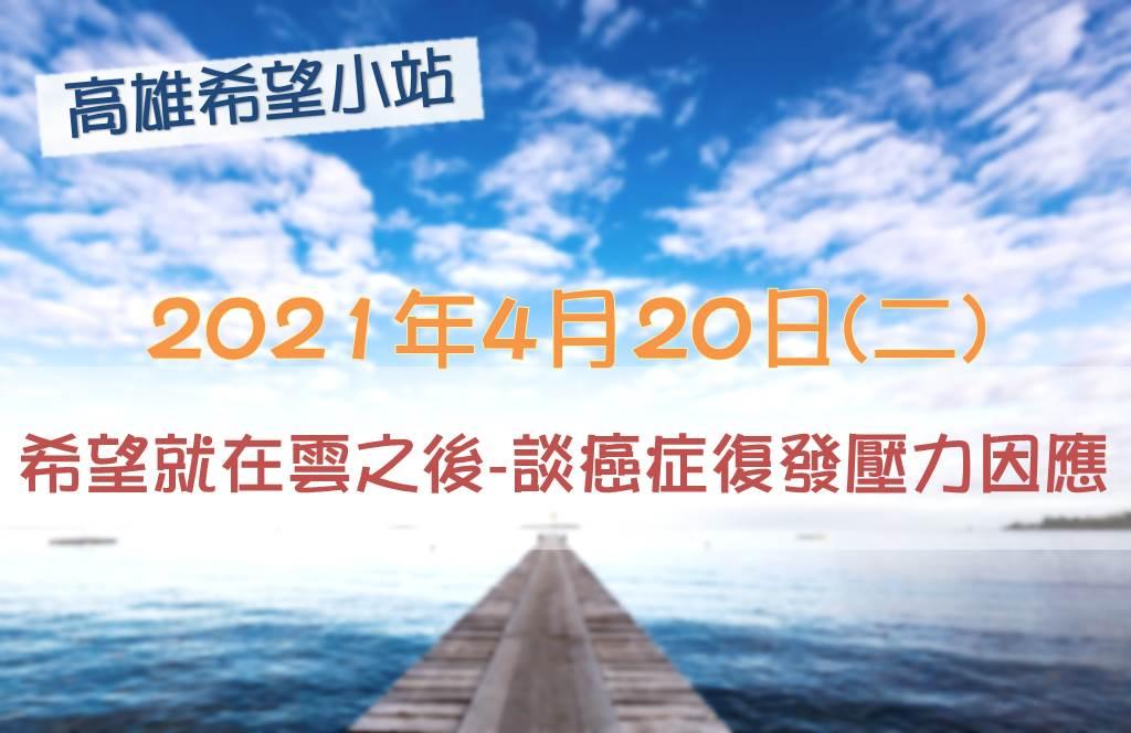 南區 - 2021/04/20(二)希望就在雲之後-談癌症復發壓力因應