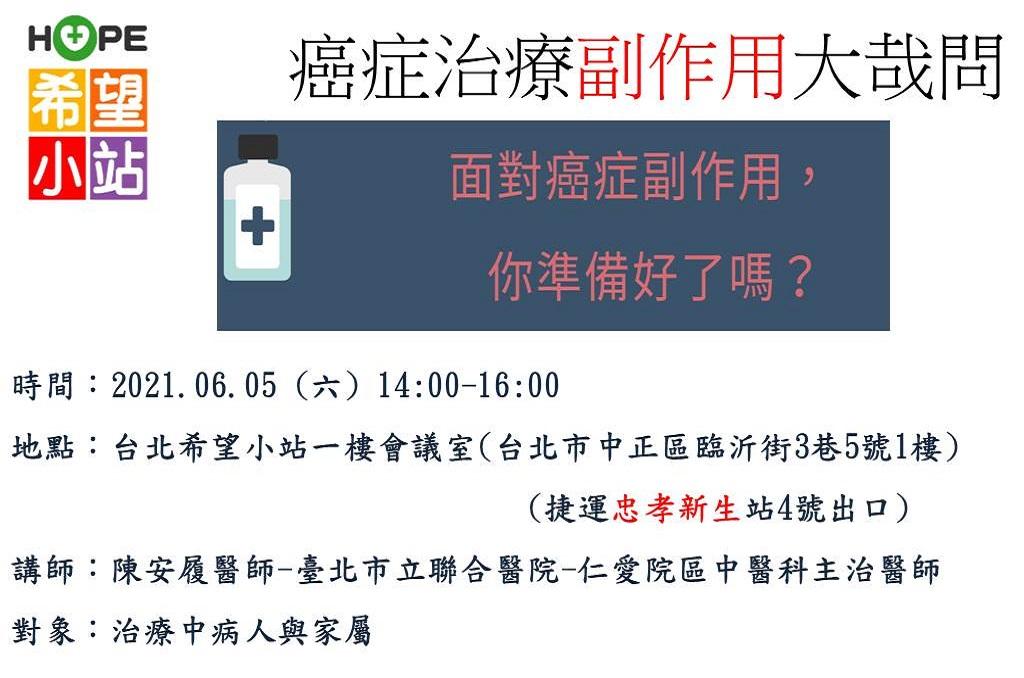 北區 - 2021/06/05 (六) 癌症治療副作用大哉問