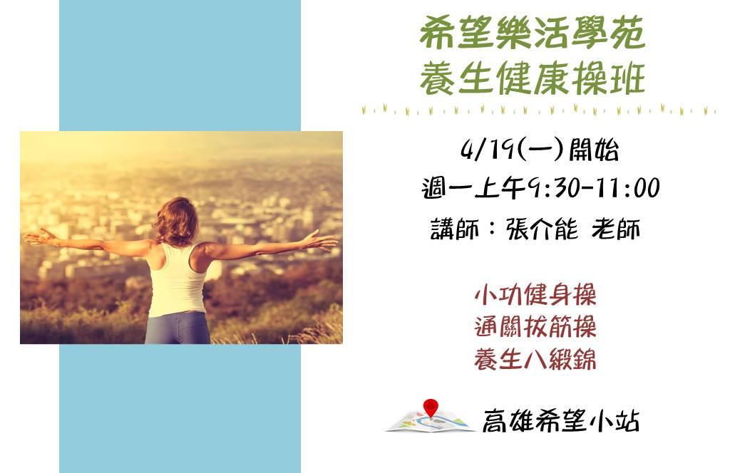 南區 - 2021/04/19 ~2021/05/31希望樂活學苑~養生健康操
