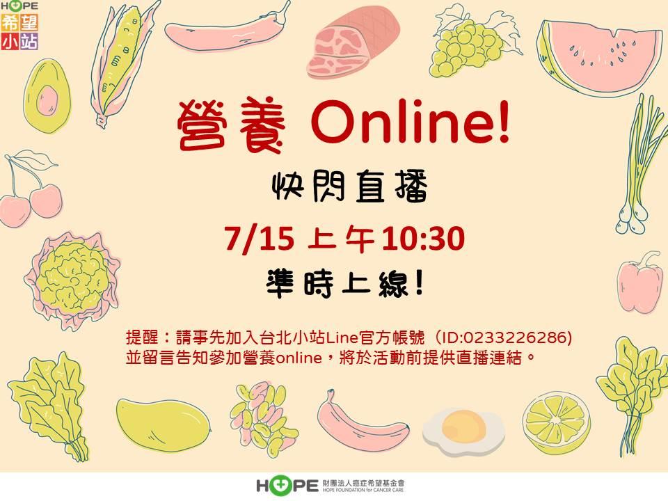 北區 - 2021/07/15(四)營養 online 快閃直播
