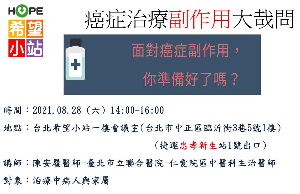 北區 - 2021/08/28(六) 癌症治療副作用大哉問