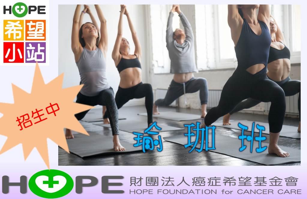 北區 - 2021/09/07 ~ 2021/10/29希望樂活學苑瑜珈班
