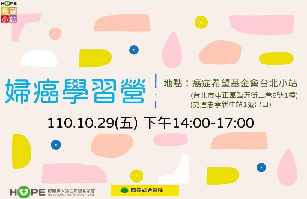 北區 - 2021/10/29(三)婦癌學習營