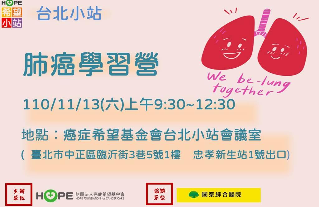 北區 - 2021/11/13肺癌學習營