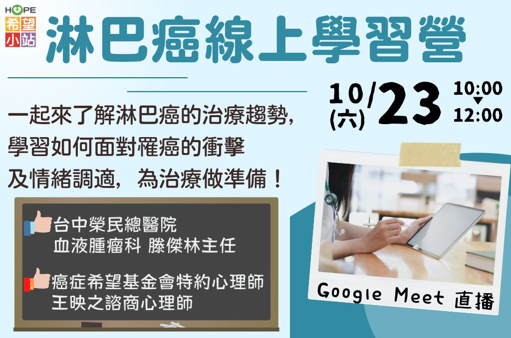 中區 - 2021/10/23(六)淋巴癌線上學習營