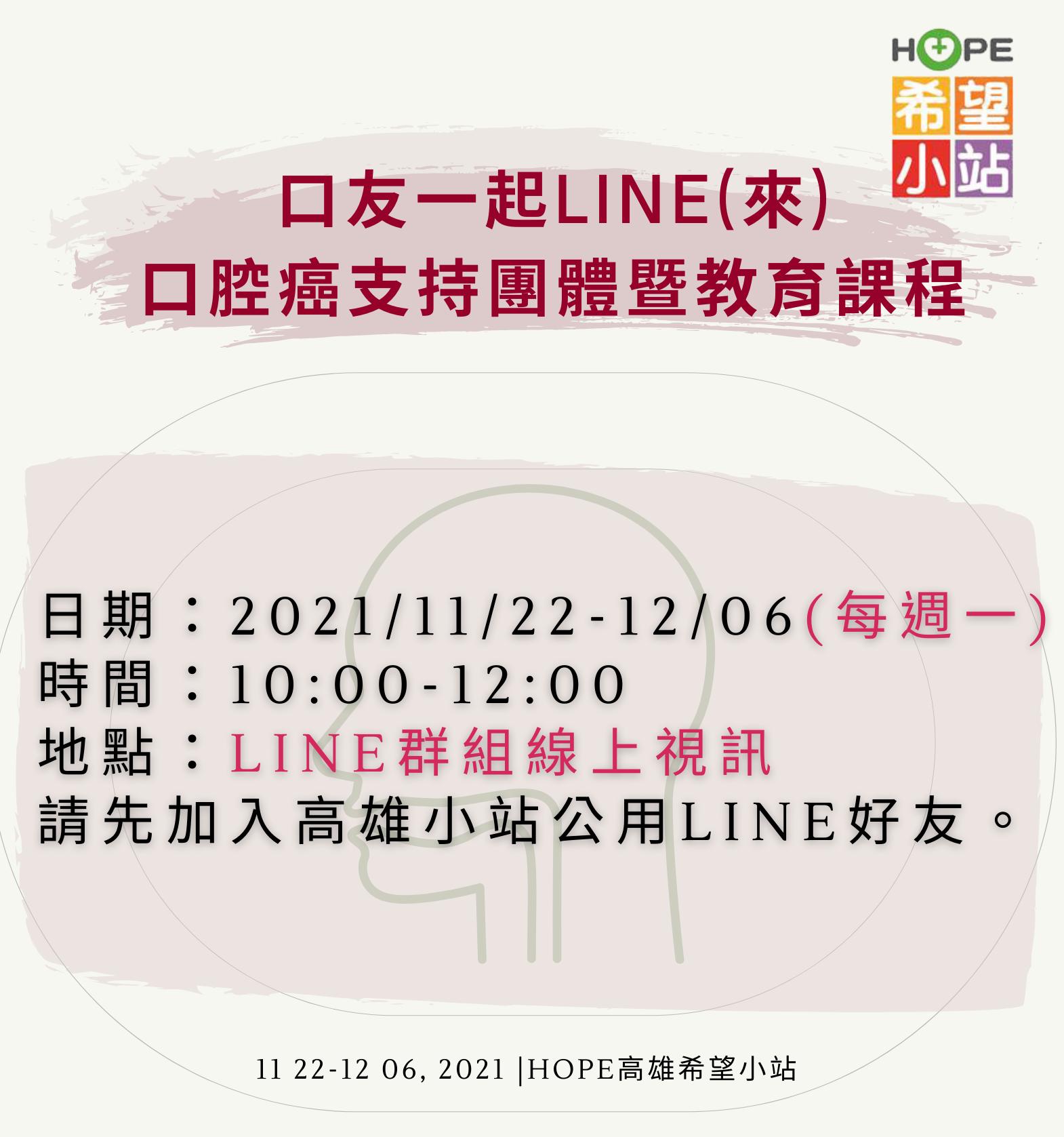 南區 - 2021/11/22-12/06口友一起LINE(來)-口腔癌支持團體暨教育課程