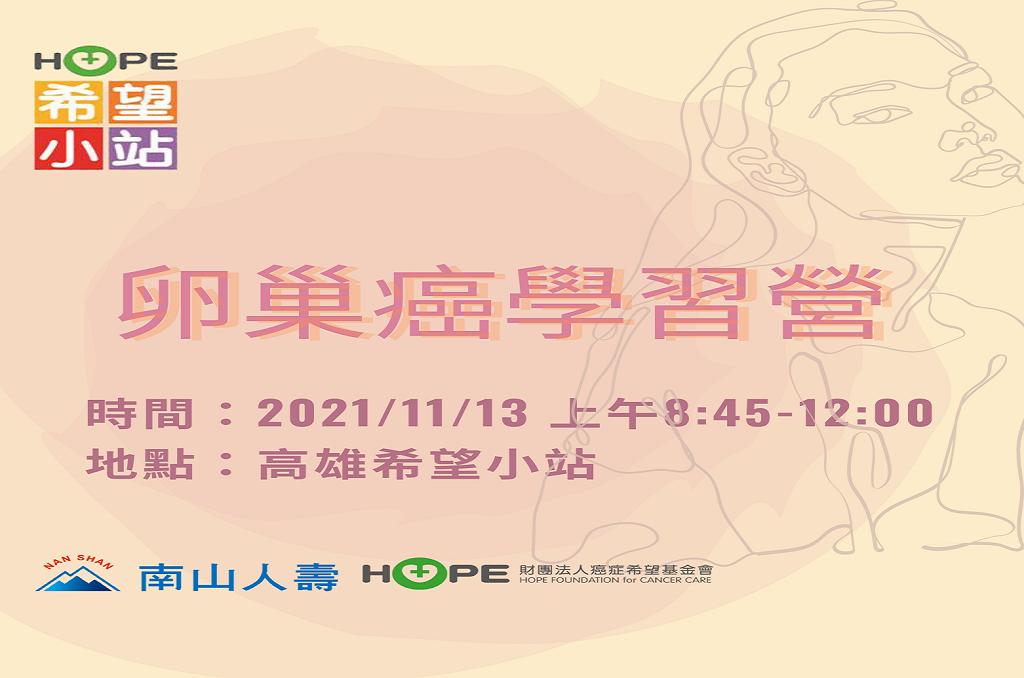 南區 - 2021/11/13卵巢癌學習營