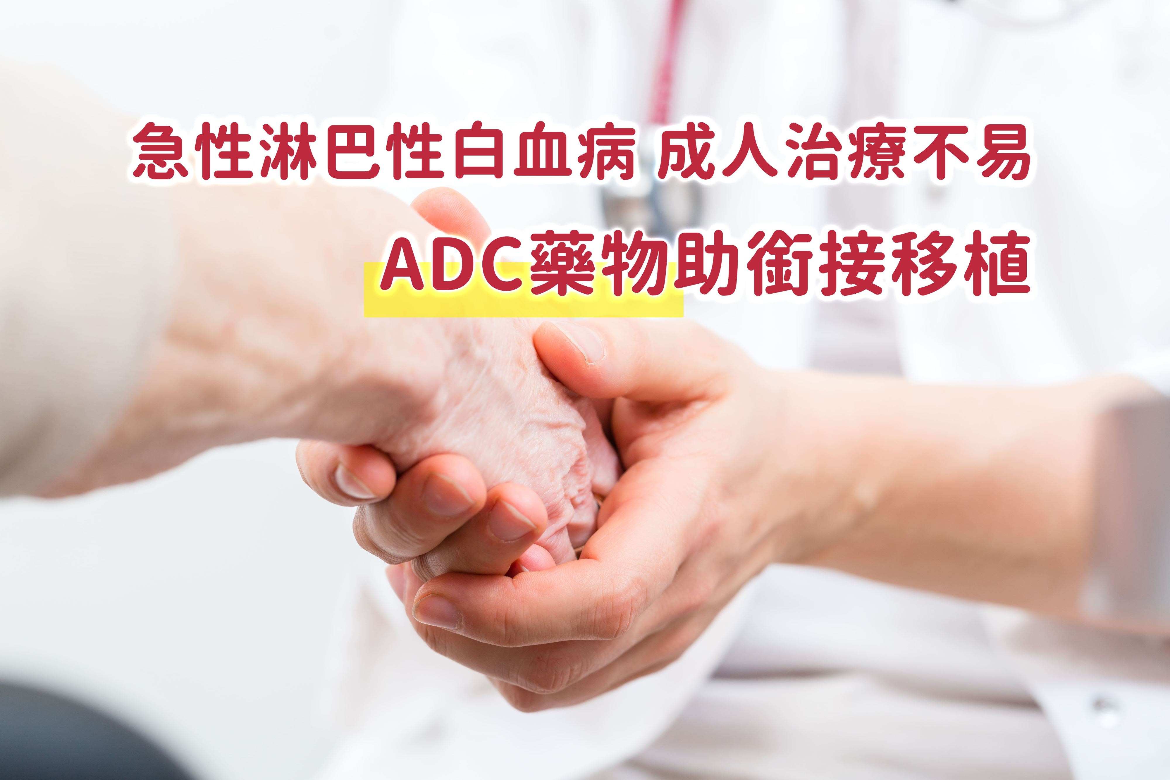 成人急性淋巴性白血病的病程又快又急,民眾務必要有病識感,若出現不明原因的發燒、瘀青或出血,應及早就診檢查,及早治療。